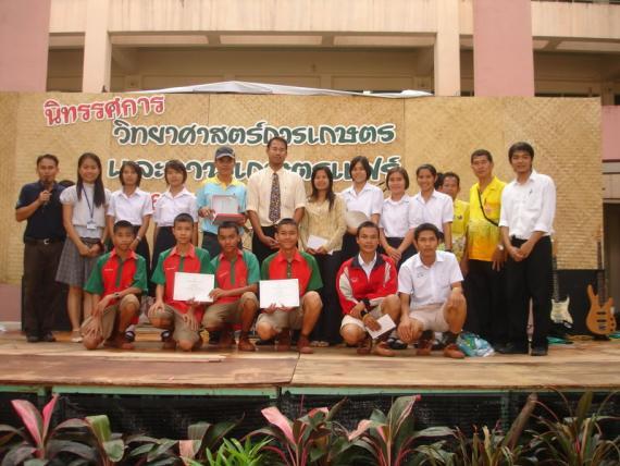 นิทรรศการวิทยาศาสตร์เกษตรและงานเกษตรแฟร์ ณ คณะเกษตรศาสตร์, 16-17 สิงหาคม 2550